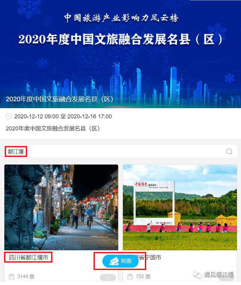 """都江堰入围""""2020年度中国文旅融合发展名县(区)""""等3项榜单!快来为家乡投票点赞吧!"""