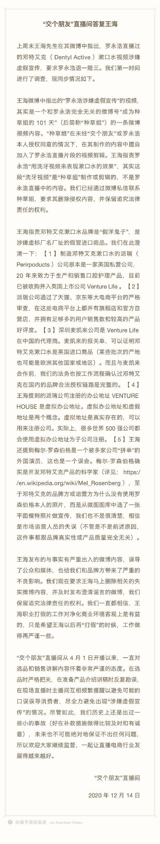 """""""交个朋友""""直播间:罗永浩涉嫌虚假宣传视频是二次剪辑拼凑"""