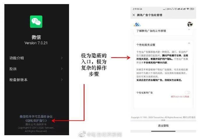 上海消保委点名微信朋友圈广告 没有发现关闭键