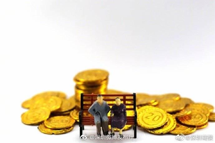 深圳居民养老保险基础养老金标准提高,从2020年1月1日起计发