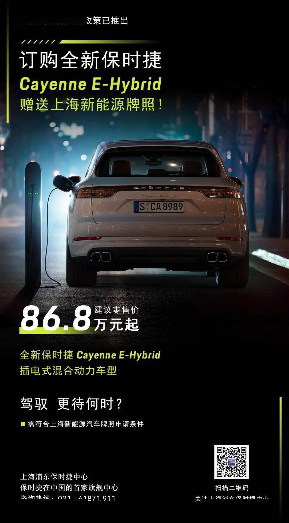 上海浦东保时捷中心订购卡宴E-Hybrid送新能源上海品牌!