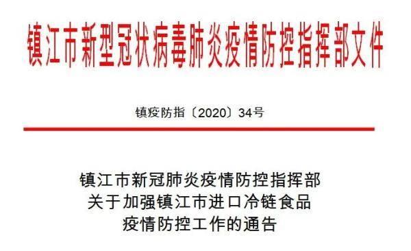 镇江市新冠肺炎疫情防控指挥部关于加强镇江市进口冷链食品疫情防控工作的通告