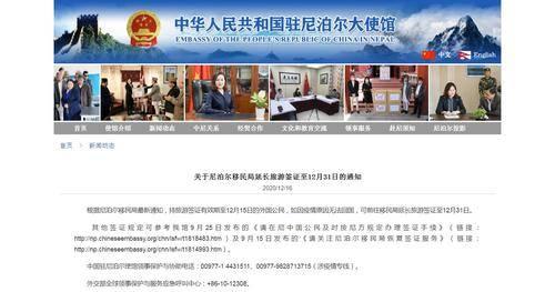 尼泊尔移民局延长旅游签证有效期 中使馆发通知