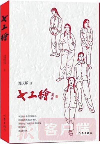 回眸岁月里那一树花开——读刘庆邦新著《女工绘》