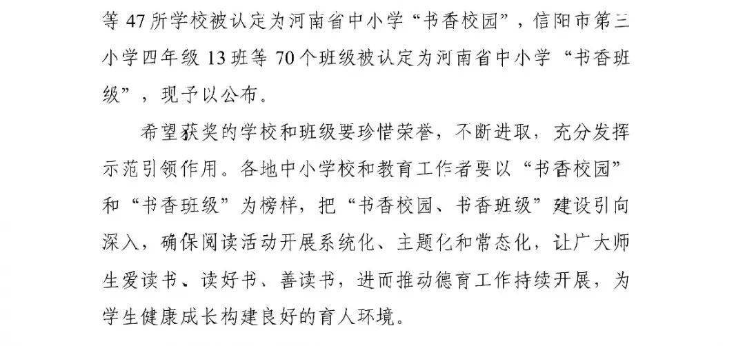 "10bet体育- 官宣!2020年河南省""书香校园""""书香班级""评选效果出炉!(图2)"