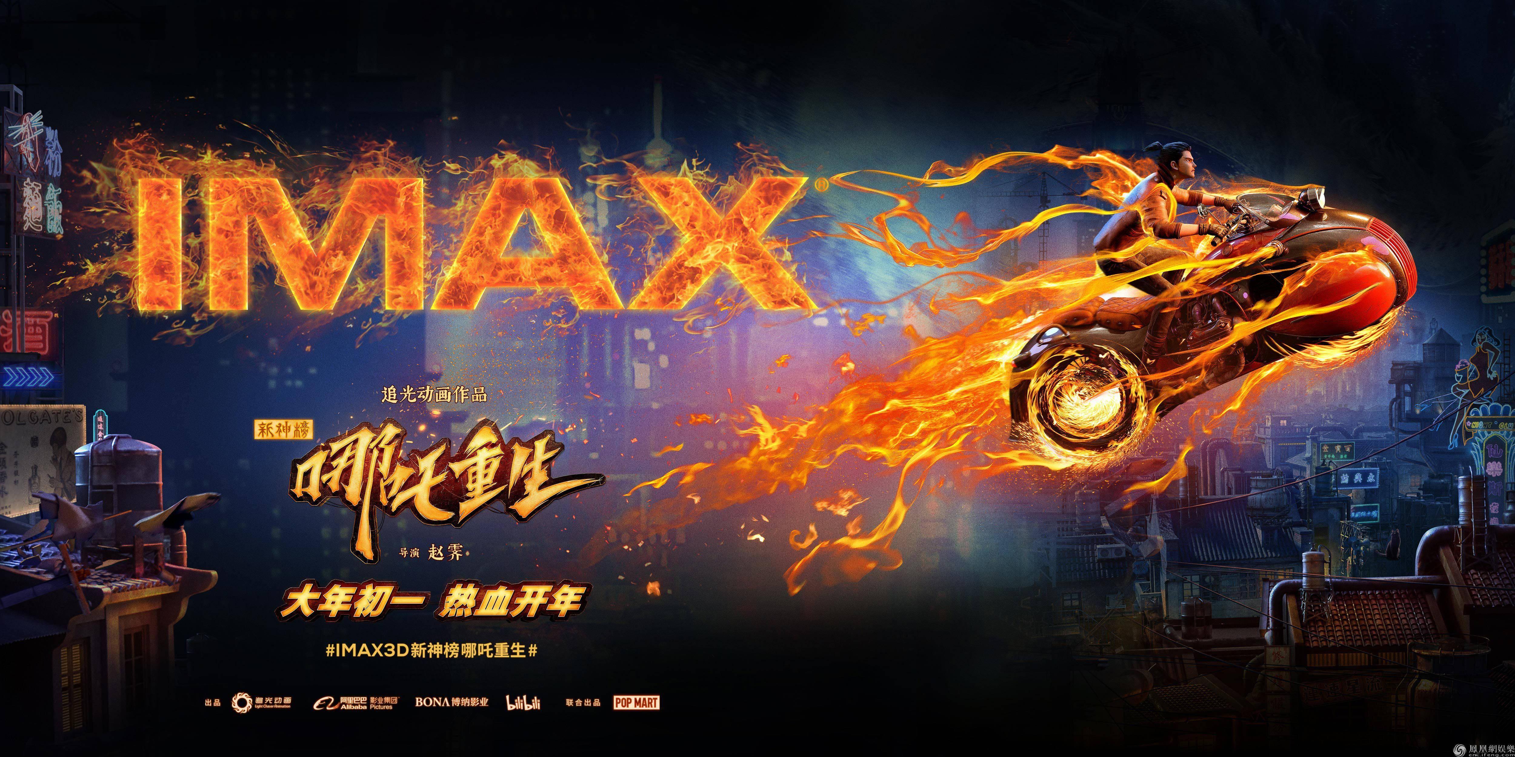《新神榜:哪吒重生》IMAX年度最期待国漫电影 国潮视效与高燃动作震撼呈现