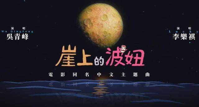 宫崎骏动画电影《崖上的波妞》一心想变成人类的人鱼波妞妞与人类男孩宗介之间发生的治愈故事
