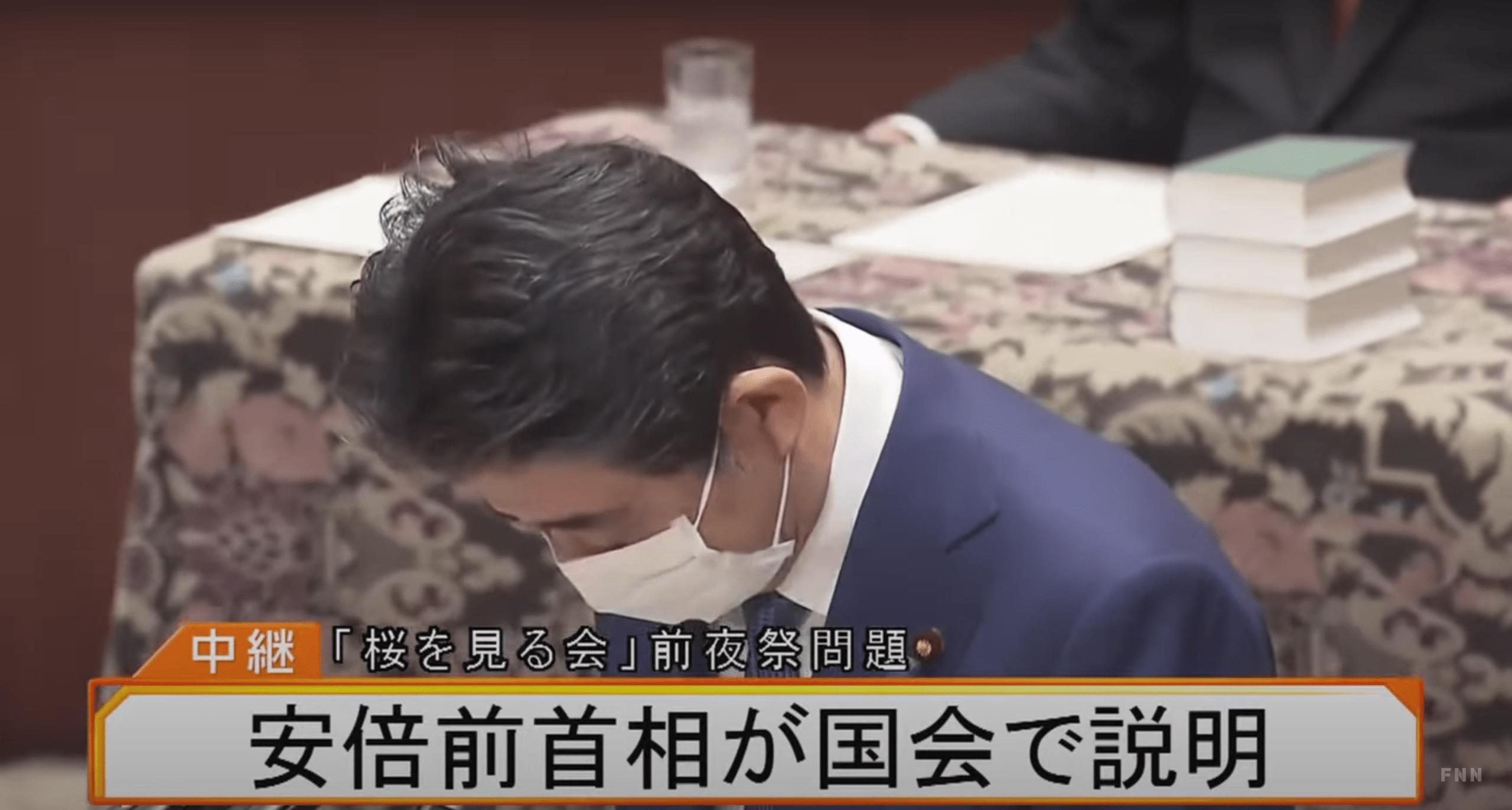 """安倍晋三就""""赏樱会""""事件数次鞠躬道歉"""