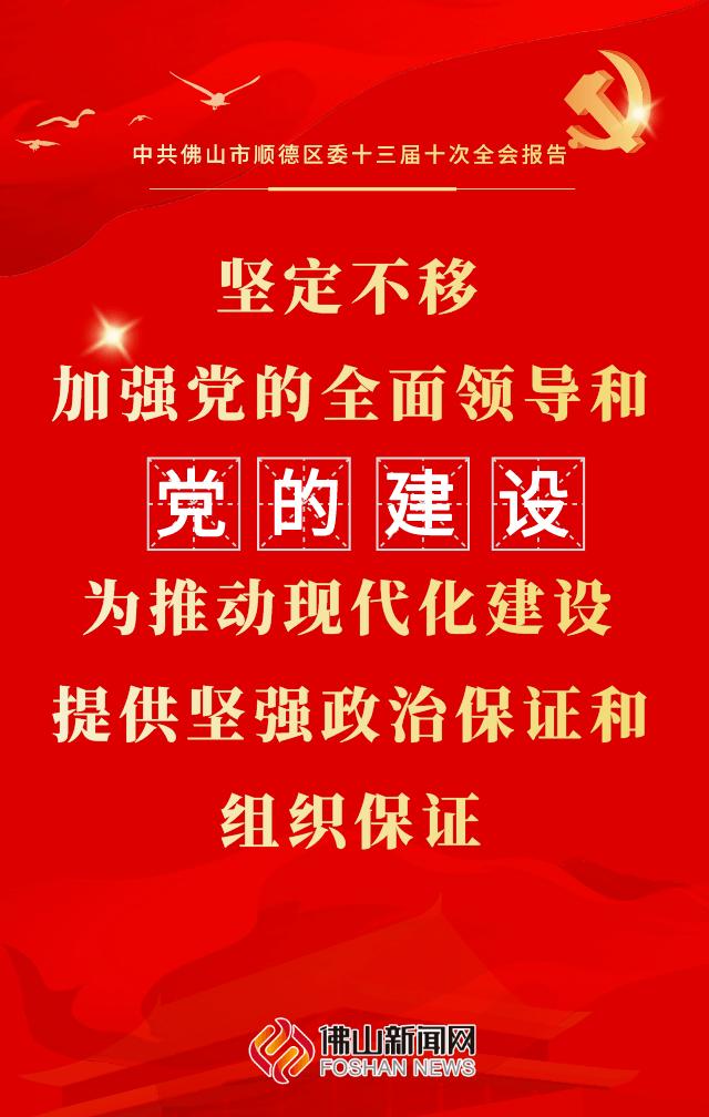 顺德龙江镇经济总量_顺德龙江镇总体规划图