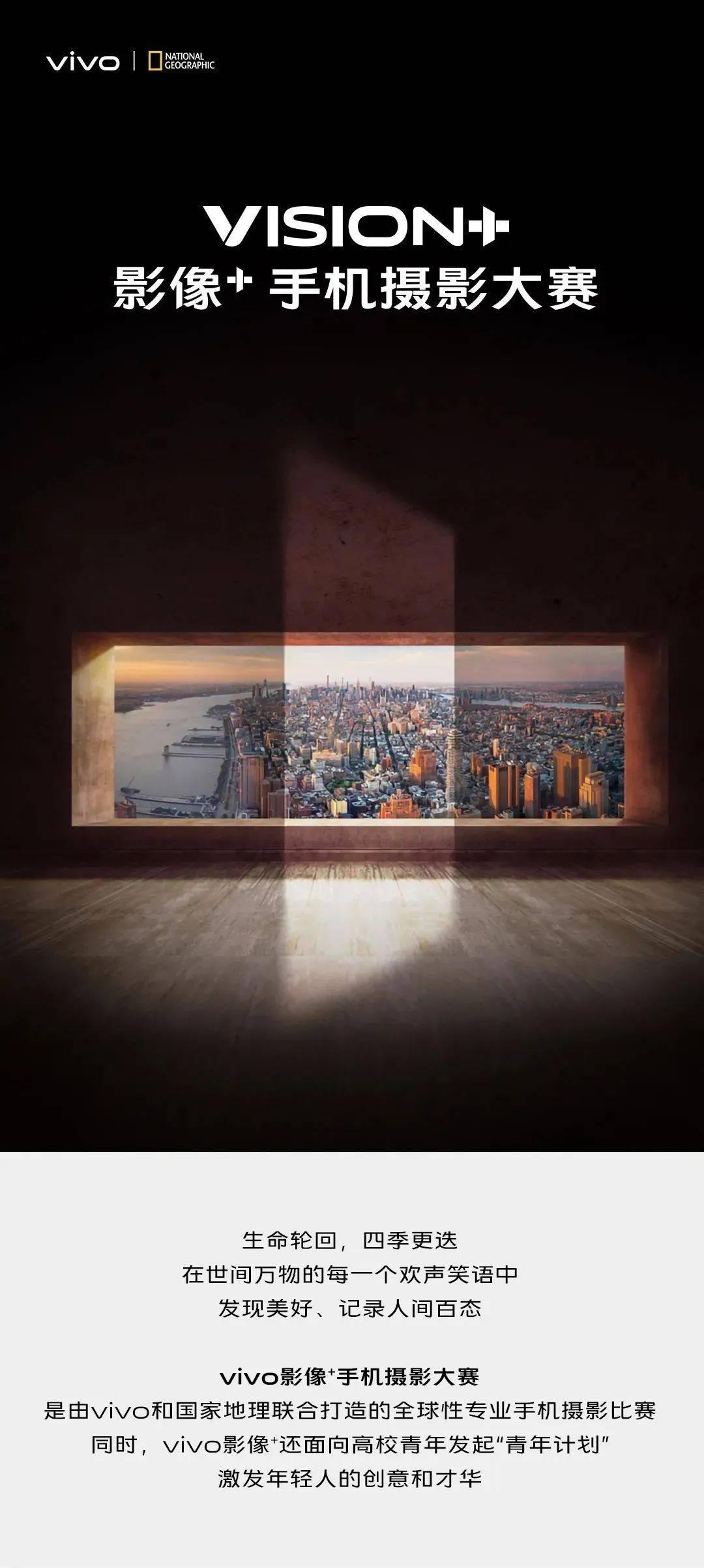 瞬间就是世界| vivo视频手机摄影大赛最终获奖作品揭晓