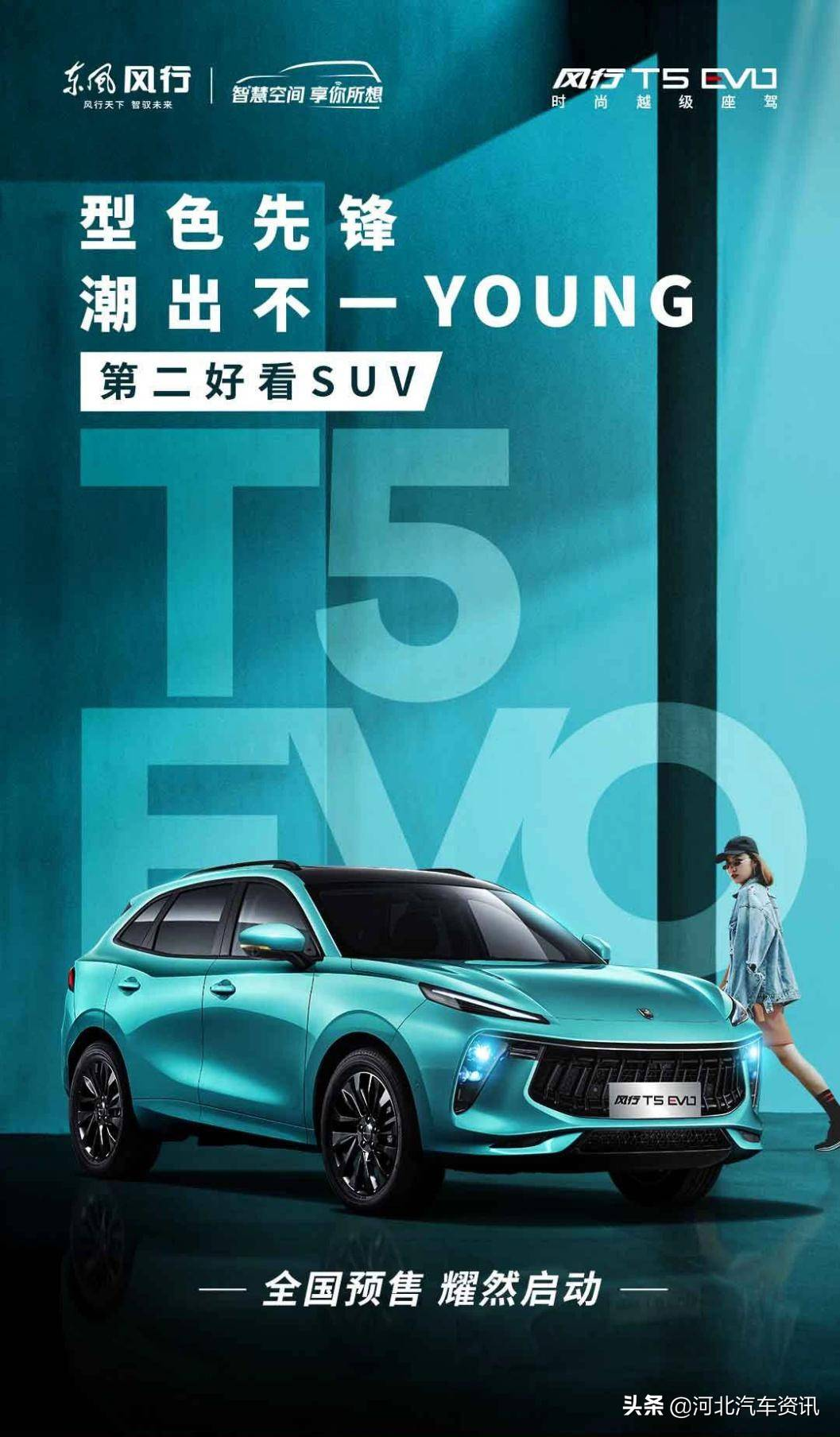 世界第二漂亮的SUV,提前开始卖!买车享受7大礼物