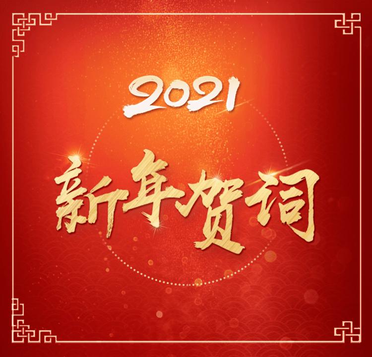 这就是习主席2021年新年贺词!