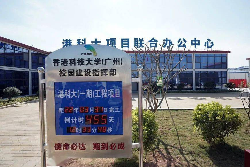 开始倒计!港科大(广州)校园建设有新进展,计划明年9月投入使用