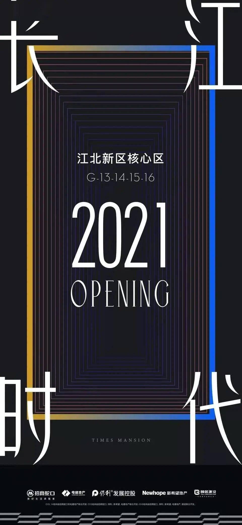 江北核心区4盘案名公布!百家湖规划升级再添小学、住宅