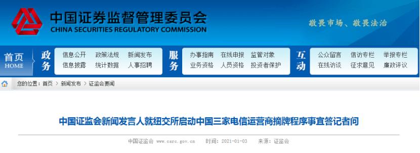 沉重的周末!证监会2021年第一次发声!纽约证券交易所启动了中国移动、中国电信和中国联通的退市程序,美国严重破坏了正常的市场规则和秩序