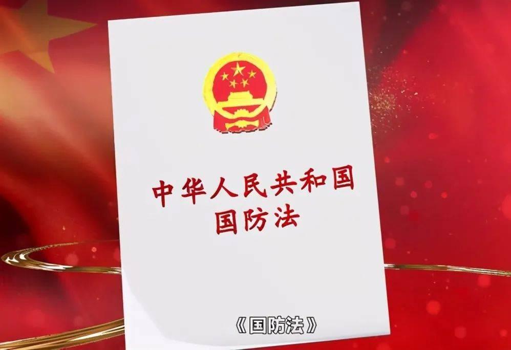 """中国原有国防政策的一个重要信号:修改国防法,突出三大""""安全领域"""""""