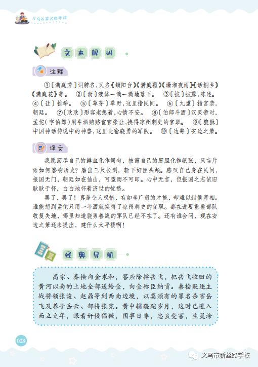 传承义乌精神,共学文史读本——5.黄中辅《满庭芳》