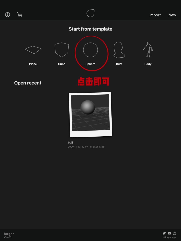 iPad 也能 3D 建模?轻松入门这款雕刻类 App,手把手教你捏只「卡比」  第10张