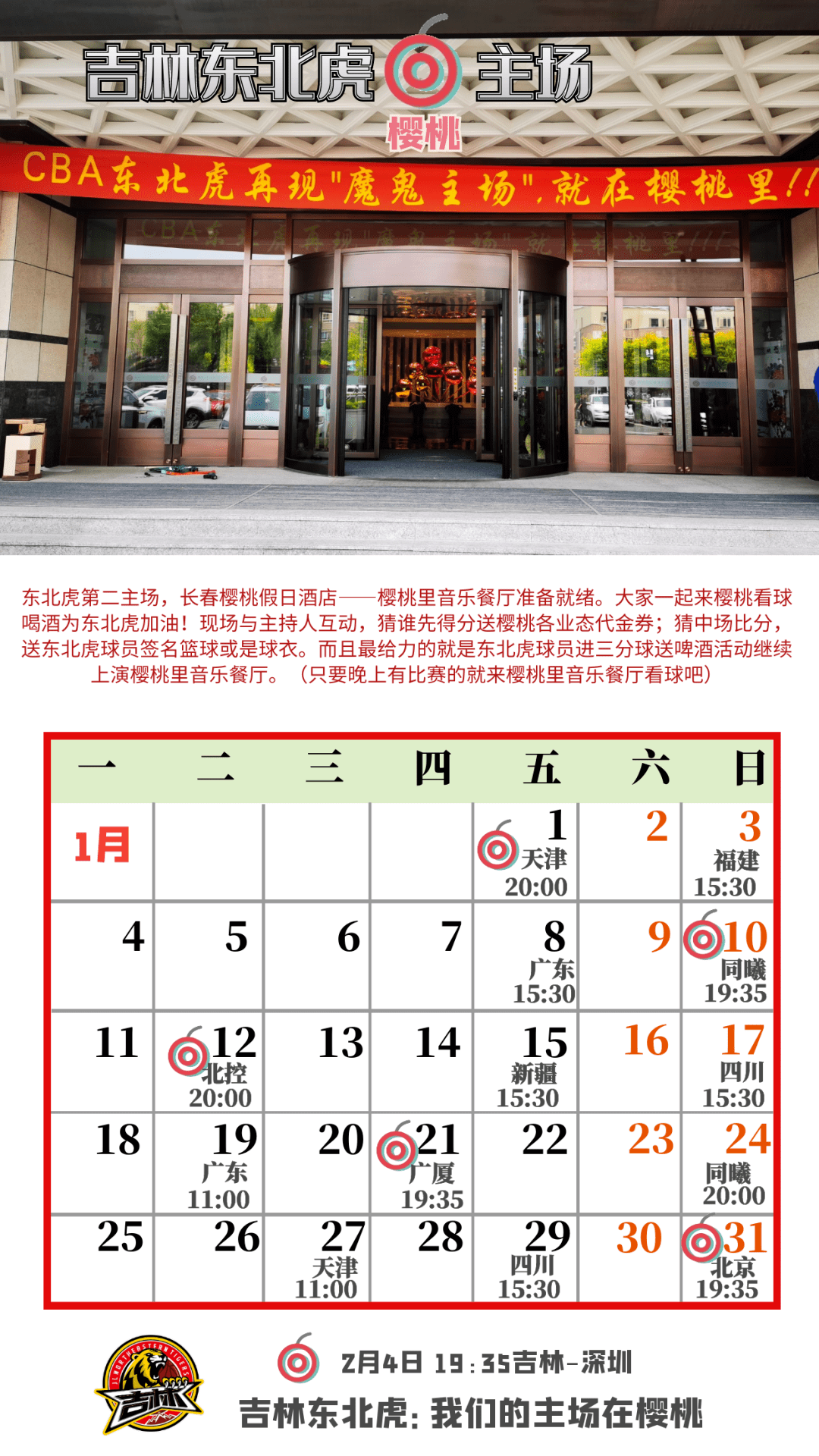 """""""OD体育"""" CBA积分榜 吉林九台农商银行16(图3)"""