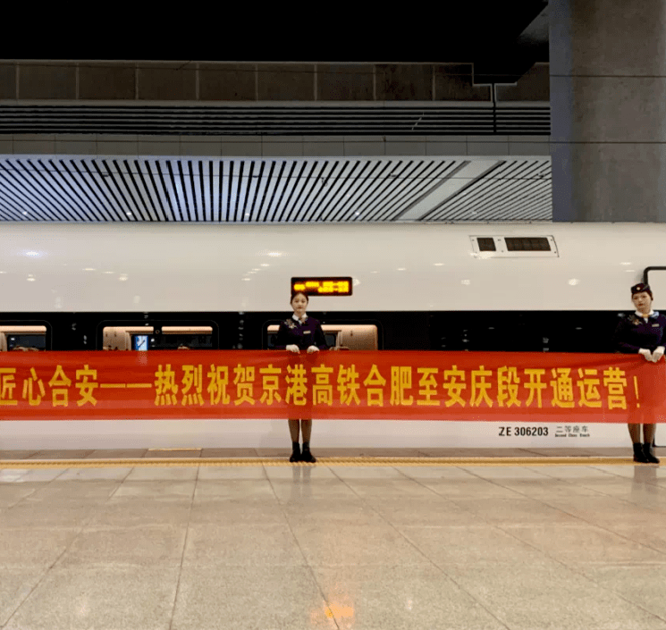 """国资赋能 安徽高铁""""加速跑"""""""