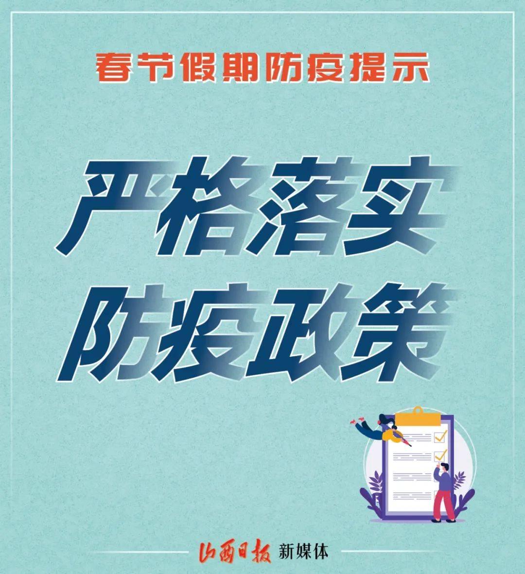 海报丨字不多,很重要!春节假期防控提示  第1张