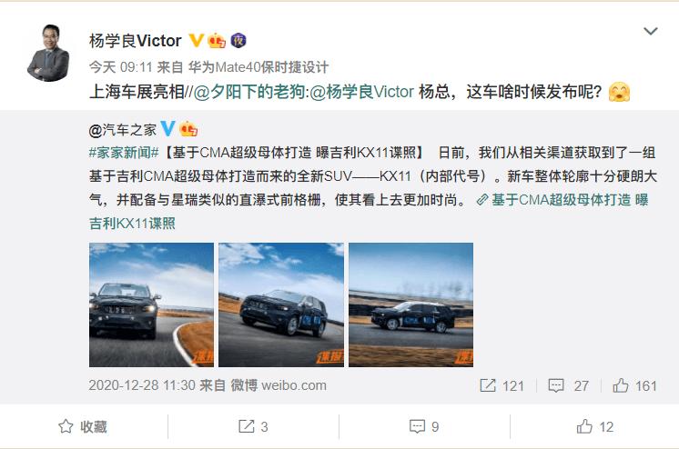 吉利高級副總裁確定,全新升級SUV將在上海車展先發現身