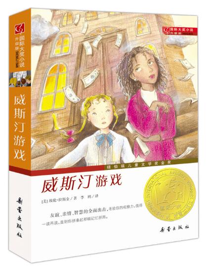 儿童小说怎么教?