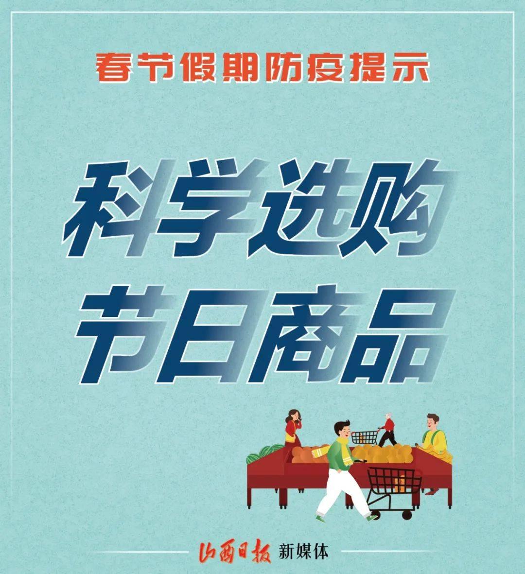 海报丨字不多,很重要!春节假期防控提示  第4张
