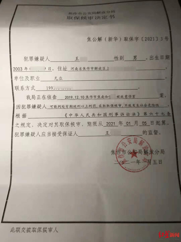 河南17岁男生反击猥亵少女者被羁押21天后取保 猥亵者被行拘不执行