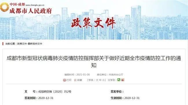 成都发布通知:鼓励在蓉过春节!
