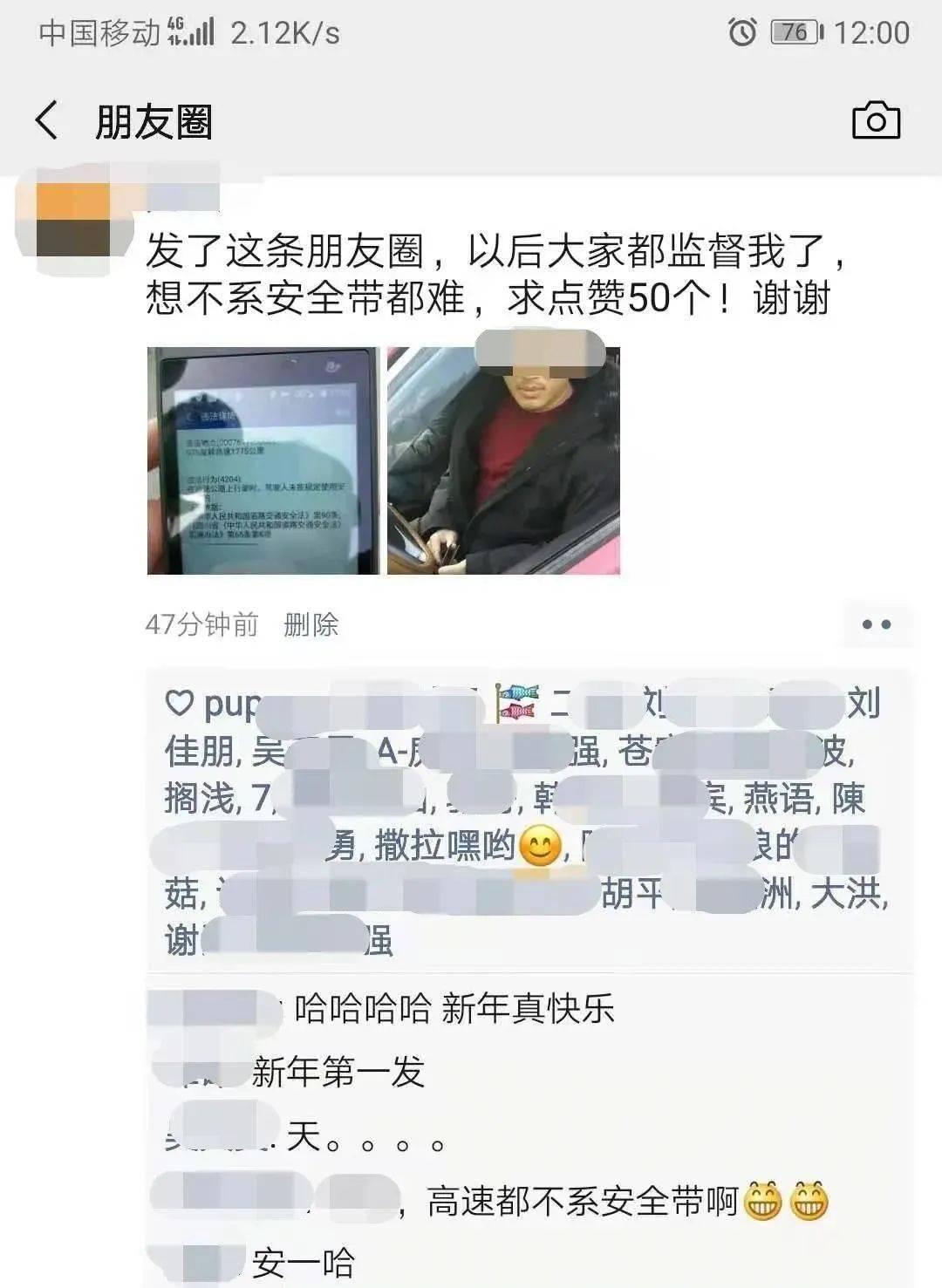 """泸州男子高速驾车未正确系安全带,交警开出""""朋友圈集赞""""罚单"""