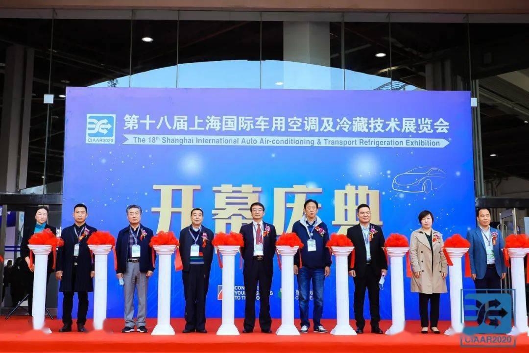 智能演绎,共享未来——2021葛花上海国际汽车空调展览会全面升级,业界不应错过