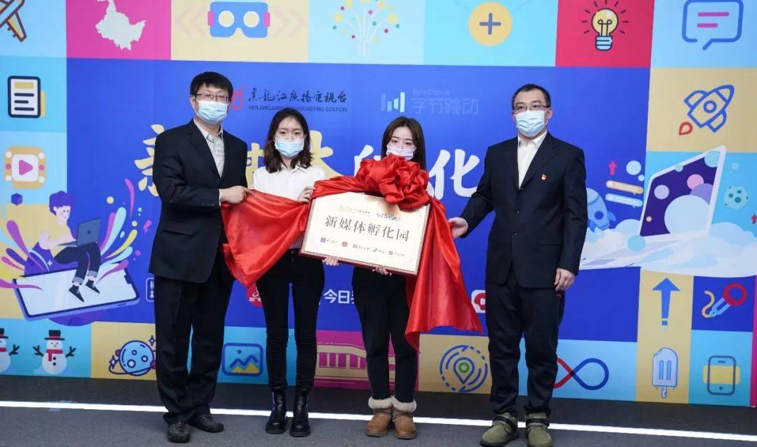 """北方首家!""""龙广电&字节跳动新媒体孵化园""""签约揭牌"""