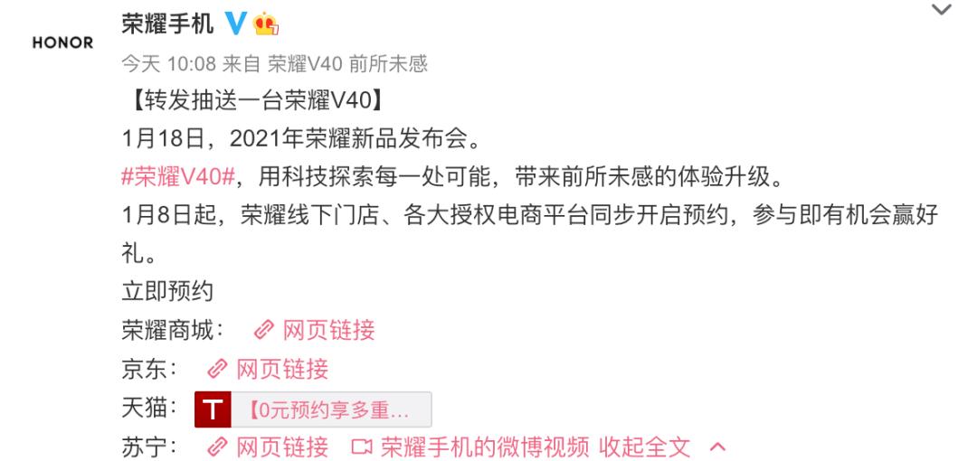 1.18发 荣耀V40官宣 华为P50Pro谍照