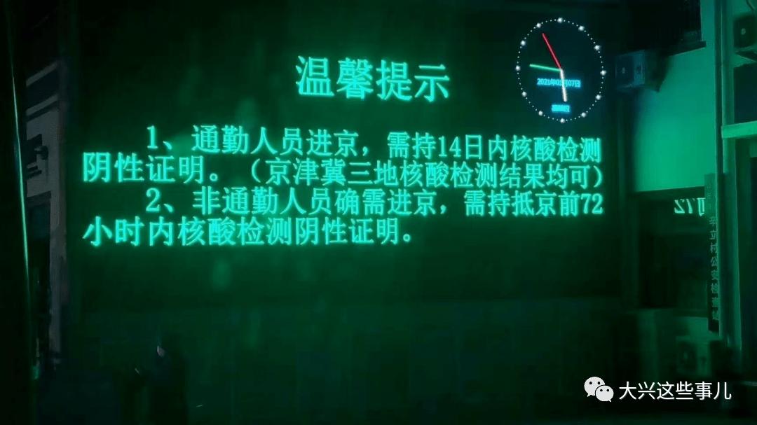进京站都堵紫了…没核酸阴性报告的就别来了