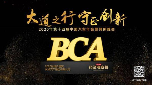 小鹏汽车荣获第十四届中国汽车年会2020探索型科技企业奖