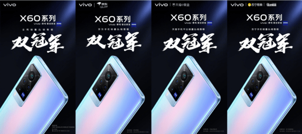 vivo X60系列首个销售业绩辉煌!获得多电子商务平台双冠军