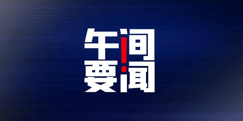 午间新闻|中国外汇储备已回到3.2万亿美元大关;颤音因传播色情信息受到处罚;华信信托董事长用武器攻击总经理