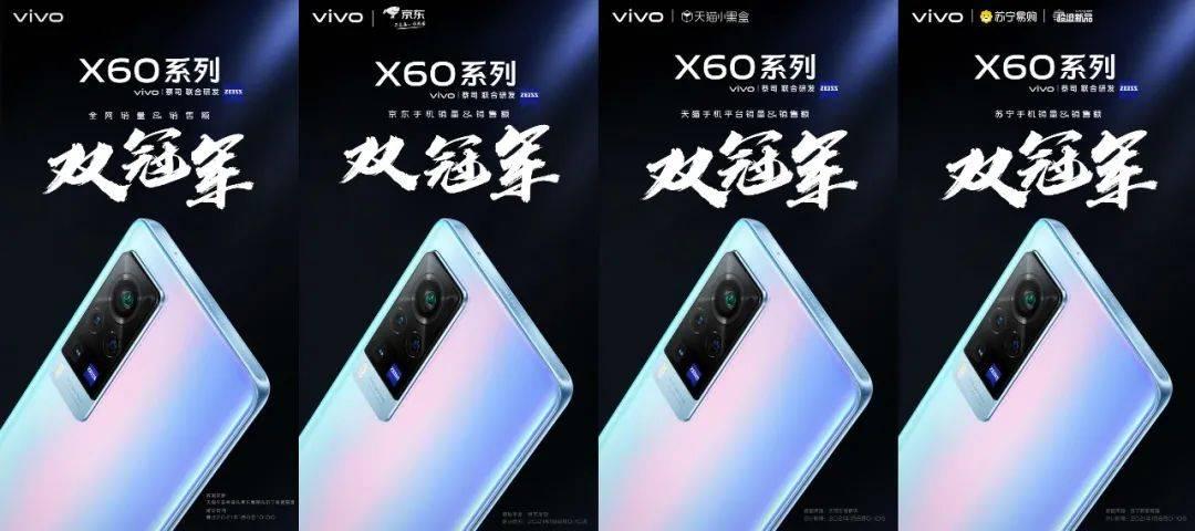 【行情】vivoX60/Pro首销战报出炉 小米11再次开售又秒没?