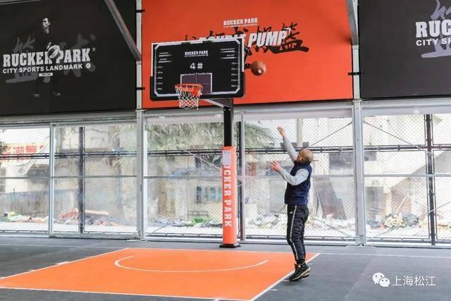 全国最大的洛克公园篮球馆投入试运营,就在松江!同步开放的还有足球场