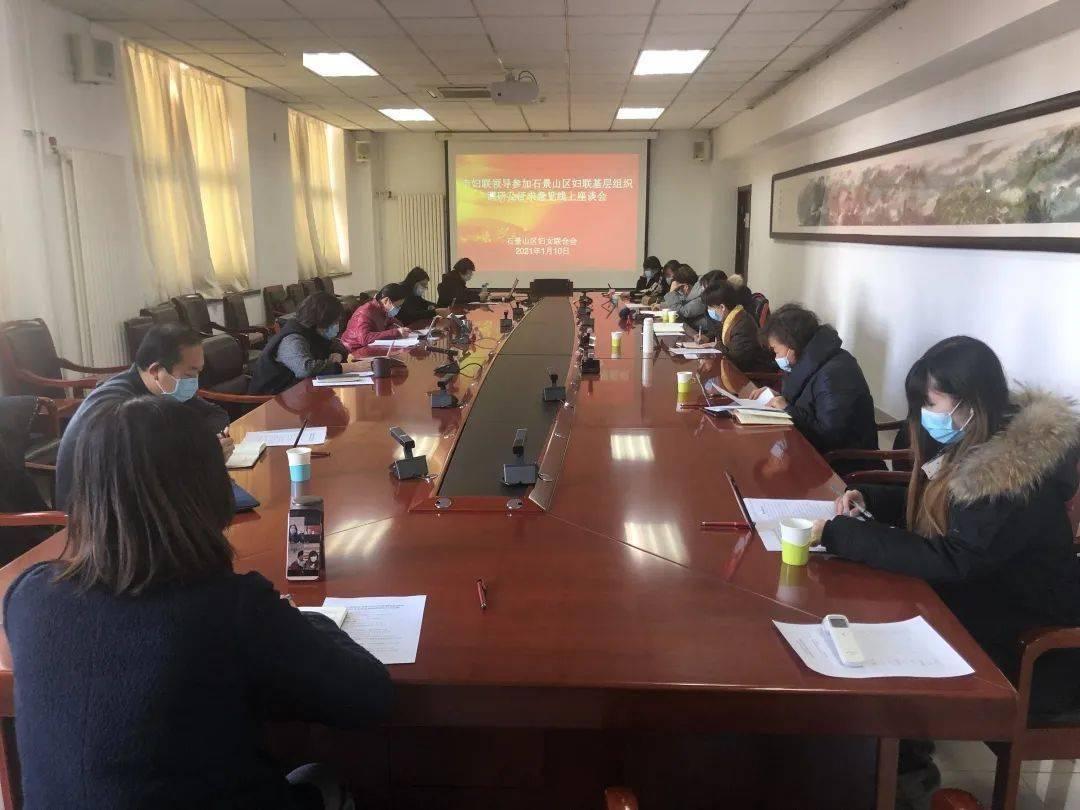 市妇联领导对石景山区妇联及基层组织社会工作情况开展线上调研并征求意见建议