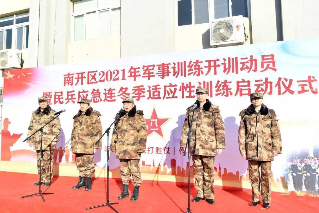 南开区举行了2021民兵军训动员和民兵应急连冬季适应性训练启动仪式