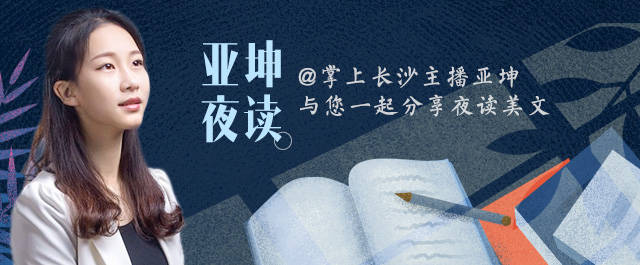 亚坤夜读丨冬天不再寒冷(有声 )