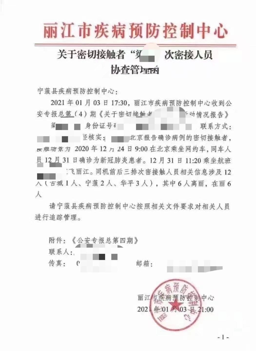 """""""丽江信息泄露""""密接者:辱骂和骚扰给我造成了很大伤害"""