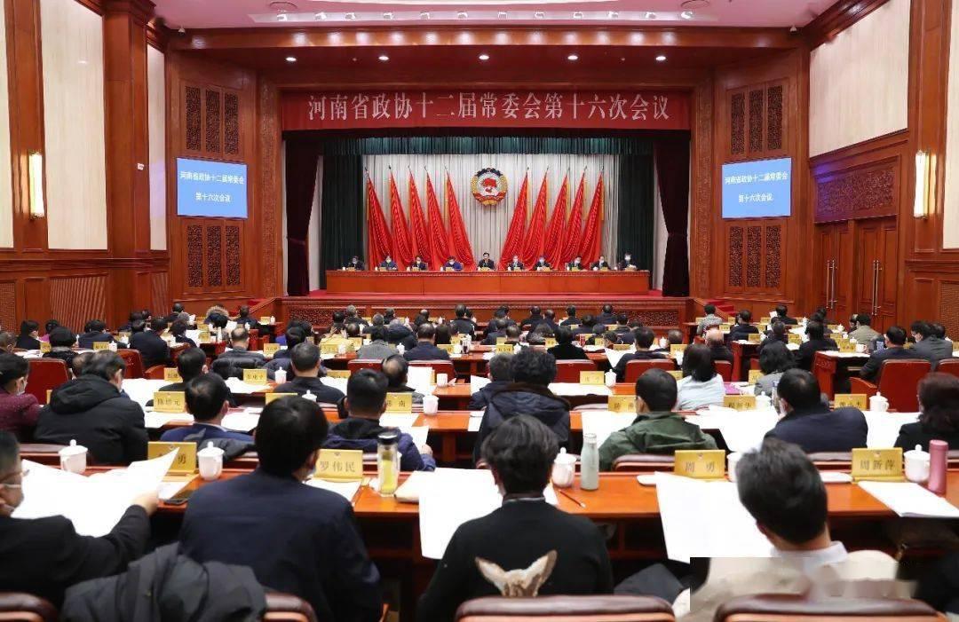 省政协十二届常委会第十六次会议闭幕,刘伟出席并讲话