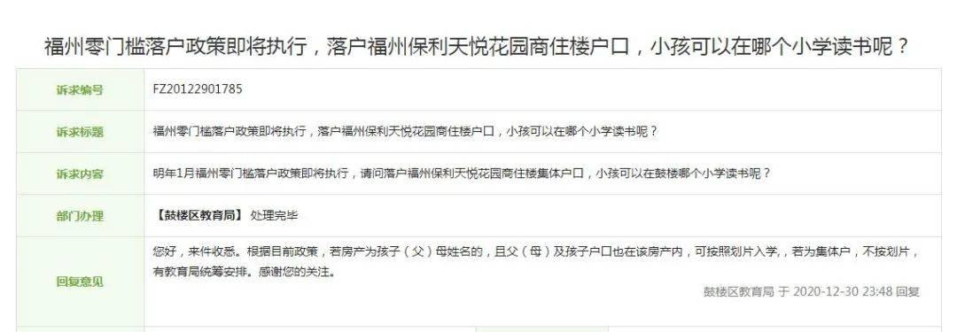 官方发声!商住楼集体户学生无法划片入学!三江口7所学校规划或在建!