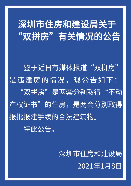 """深圳住建局:""""双拼房""""是两套分别取得报建手续的合法建筑物"""