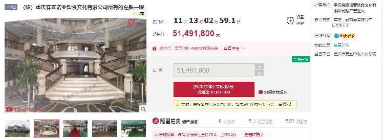 业主破产清算 重庆长江一豪华餐饮船5149万元强制拍卖