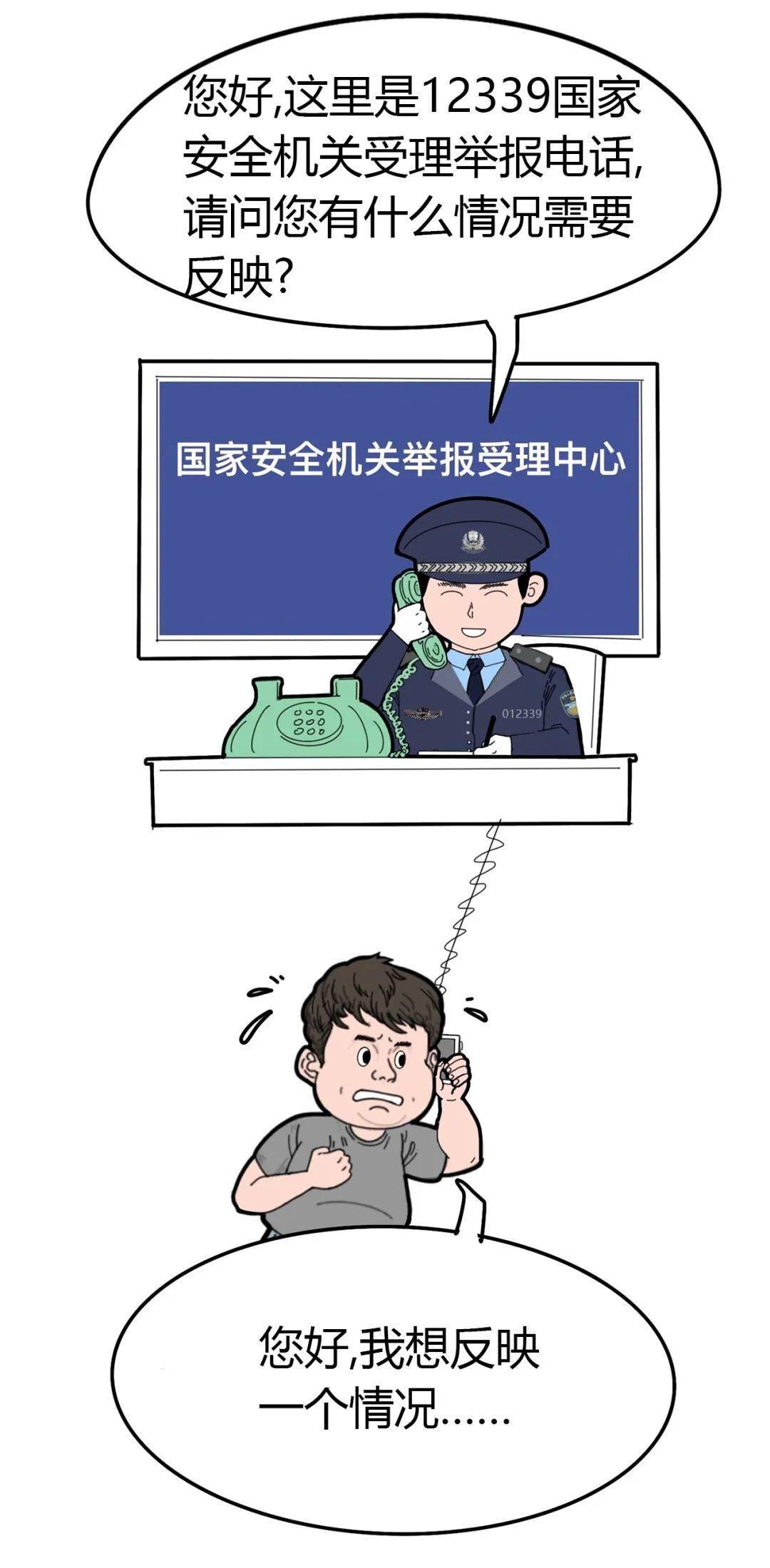 国安警察的一天
