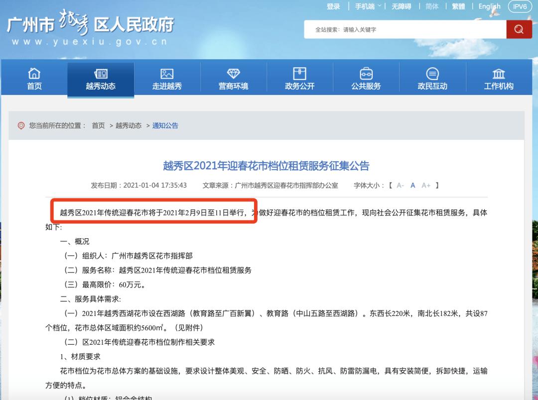 疫情尚未结束,广东多地取消花市!今年没有花市逛了…